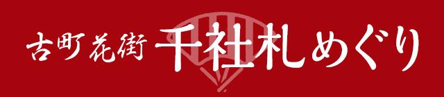 banner_senjyahuda