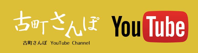 bn_sanpo_youtube
