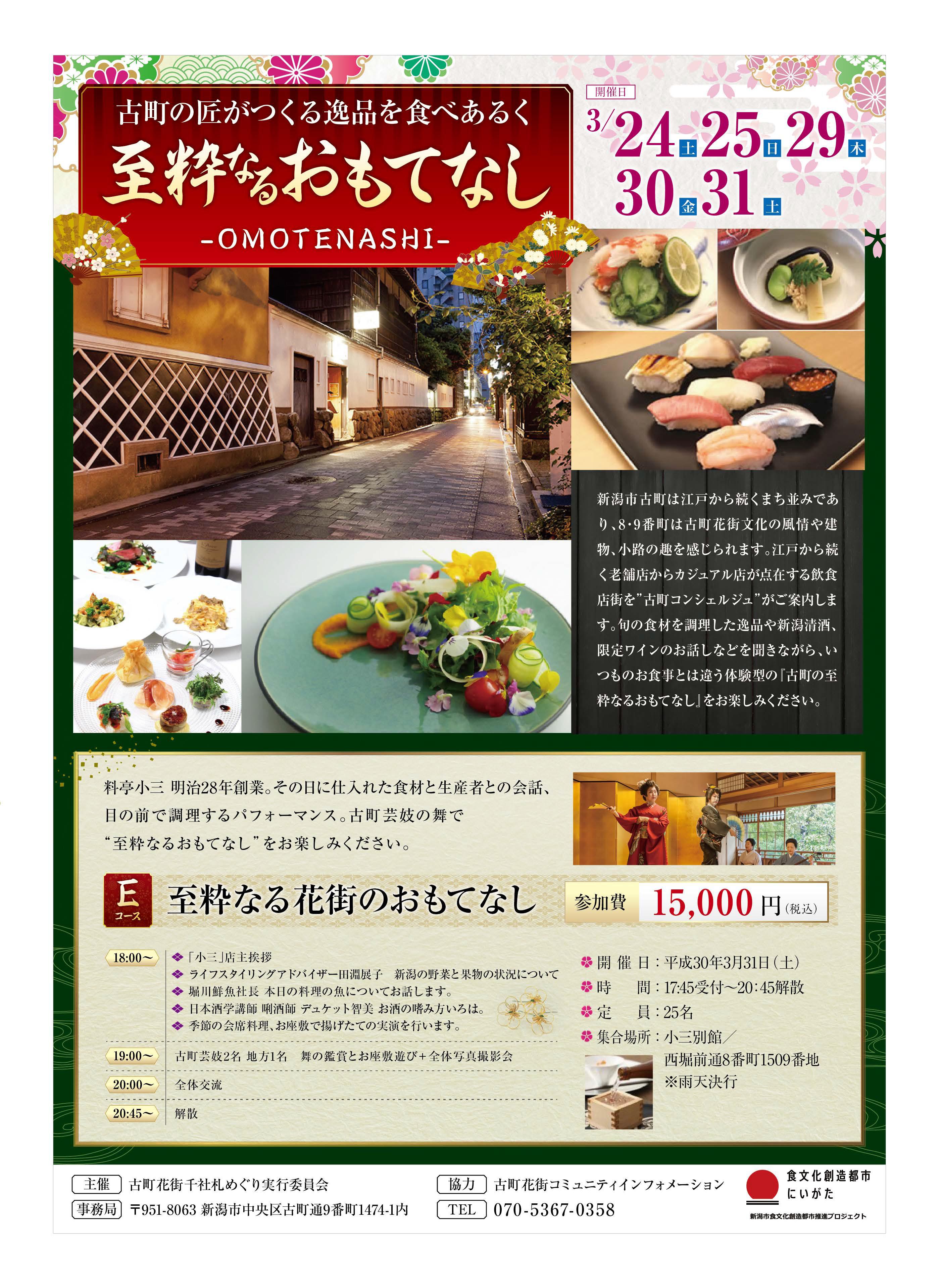 20180324_omotenashi_1