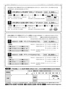 20180324_omotenashi_ページ_2