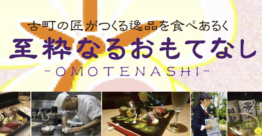 omotenashi201803