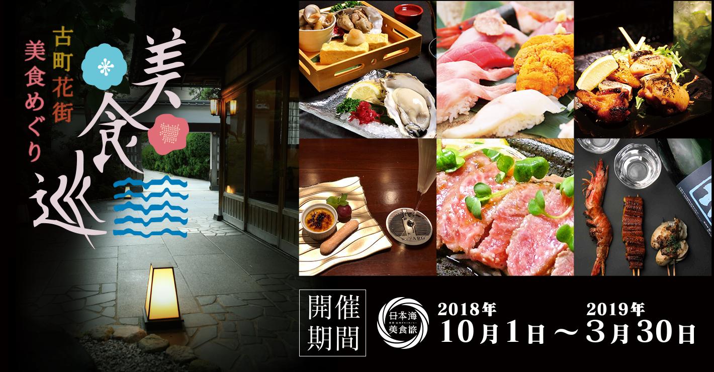slide_omotenashi2018