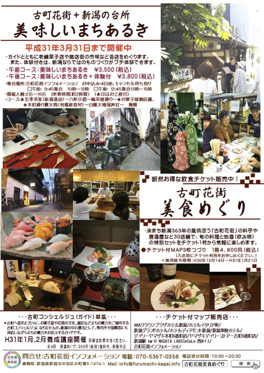 machiaruki2018-19