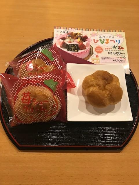 大阪屋 苺シュークリーム