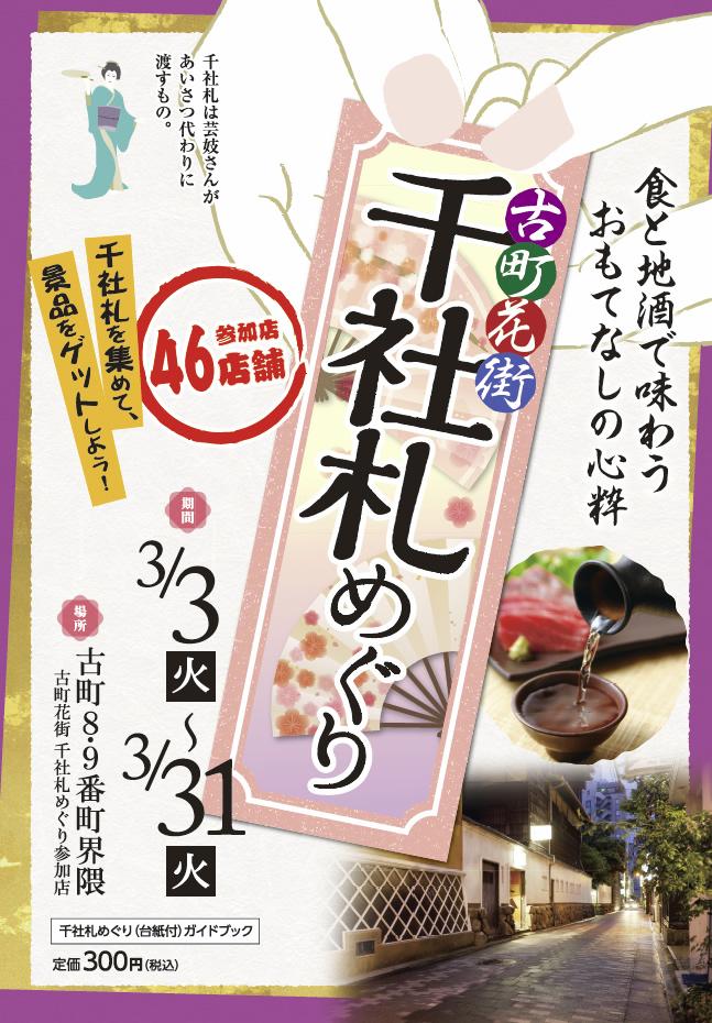 fuda_guidebook
