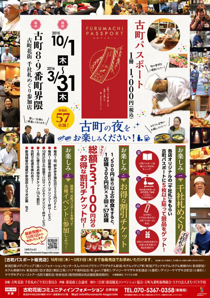 150909_senjiyafuda_A2poster
