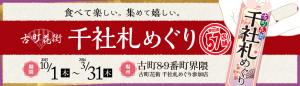 senjyafudameguri201510