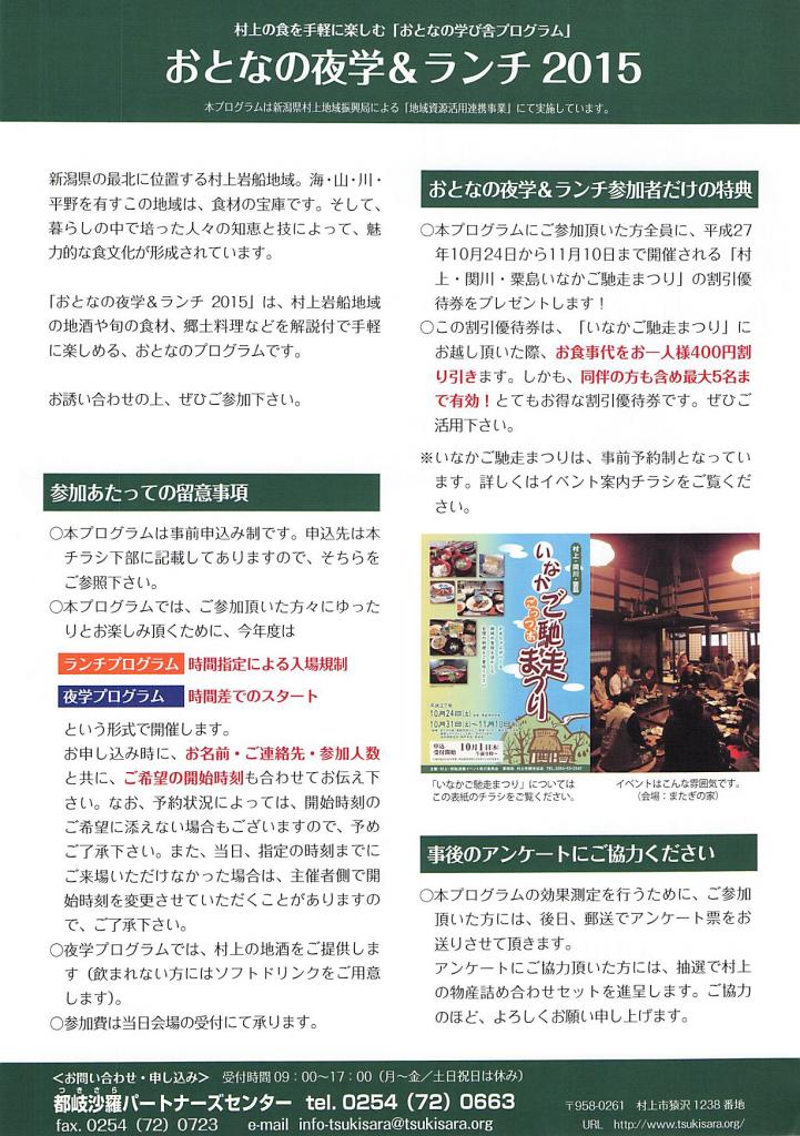 2015おとなの夜学&ランチ_ページ_2