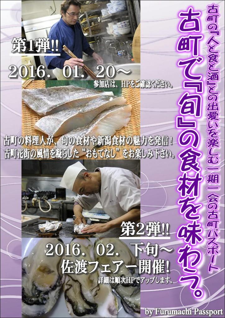 20160120_shun_menu